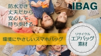IBAG クラウドファンディング