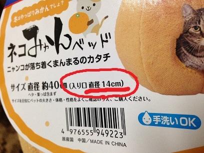 直径14cmだから・・・