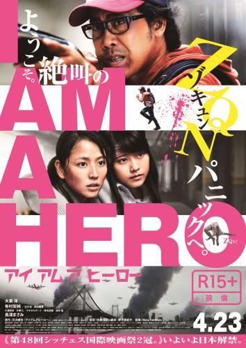 I_am_a_hero.jpg