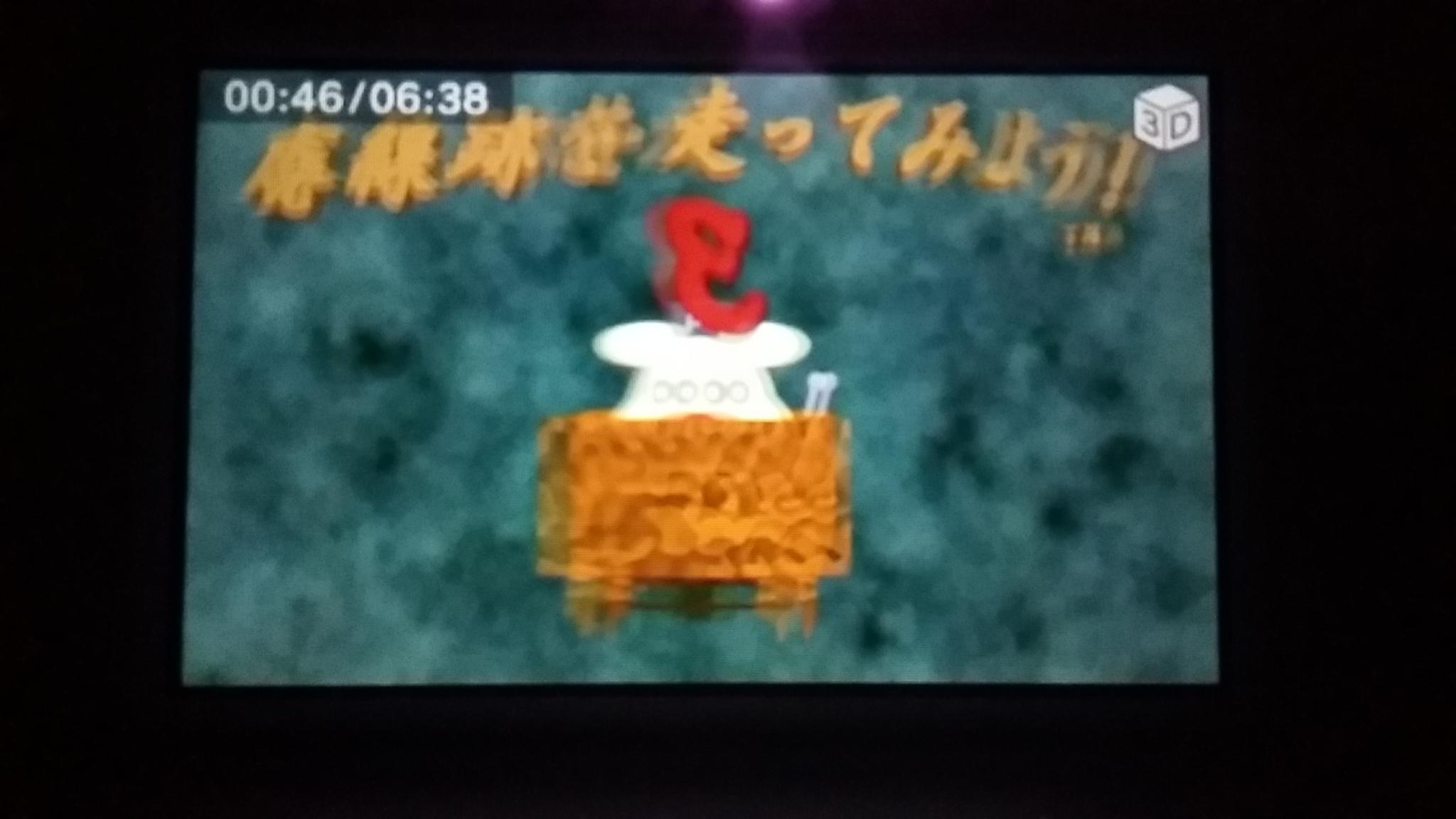 本家M.oのいつでも函館満喫パックVol,2 3DS版