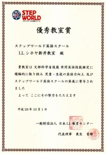 01a 500 20161001 教室優秀賞