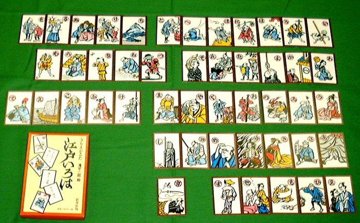 700 20010108伊呂波カルタ 絵カード一覧
