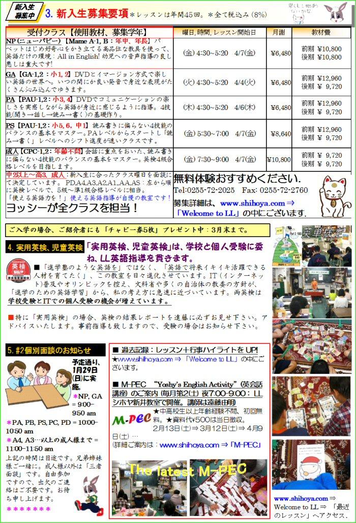 700 News 2-3B