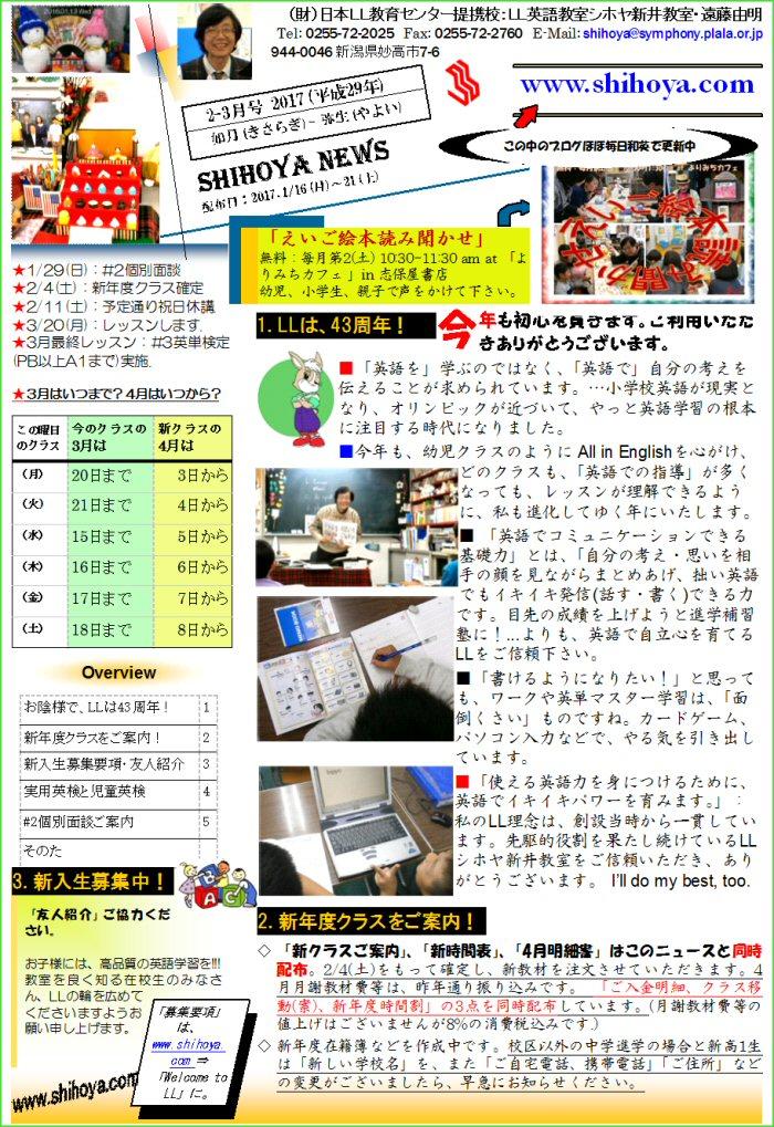 700 News 2-3A
