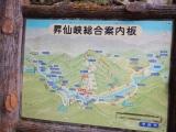 昇仙峡ツーリング (10)
