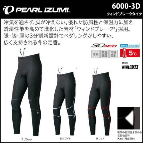 【パールイズミ冬季用パンツ】・2