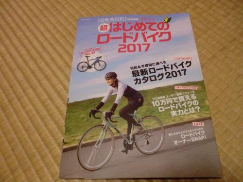 【超はじめてのロードバイク2017】・1