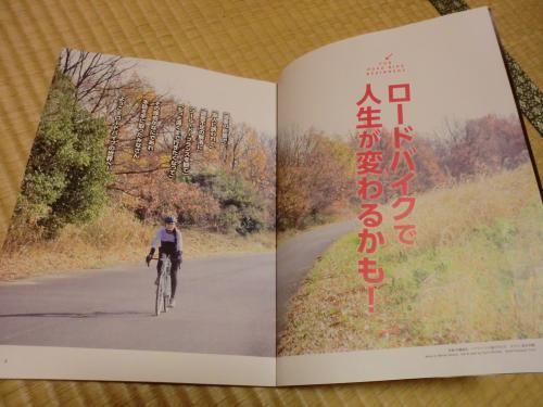 【超はじめてのロードバイク2017】・2