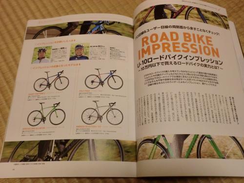 【超はじめてのロードバイク2017】・5
