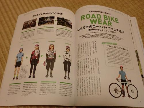 【超はじめてのロードバイク2017】・7