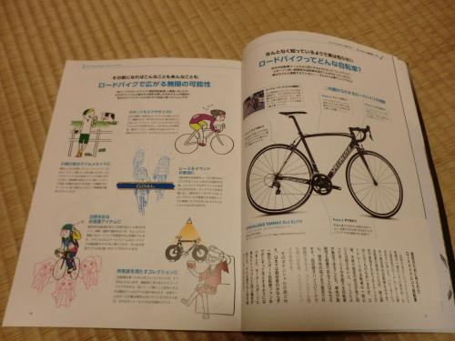 【超はじめてのロードバイク2017】・8