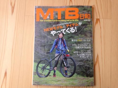 【MTB日和vol29】・2