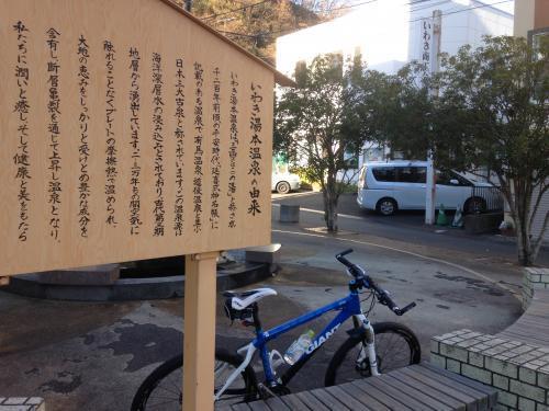 【いわき湯本温泉郷】・4