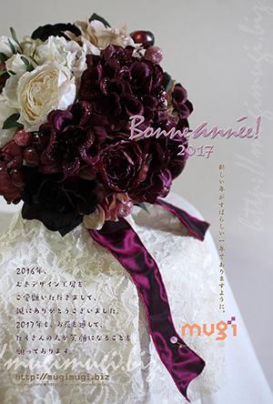 2017newyear_round_bouquet_s