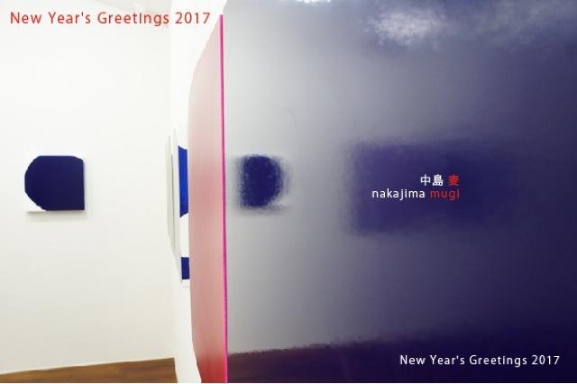 2017グリーティング