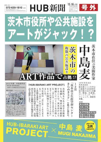 号外A4中島麦nakajimamugiHUB_IBARAKI2016 2