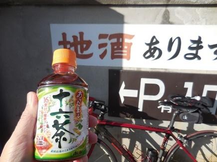 茨木酒造自販機