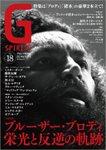 Gスピリッツ18表紙