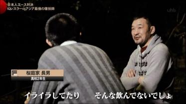 桜庭父子の会話1