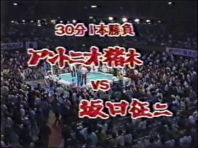1986.5.30猪木vs坂口1