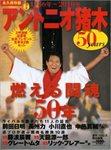 猪木50周年本下巻表紙