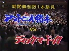 1986.6.19猪木vsマードック3