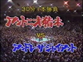 1986.6.17猪木vsアンドレ1