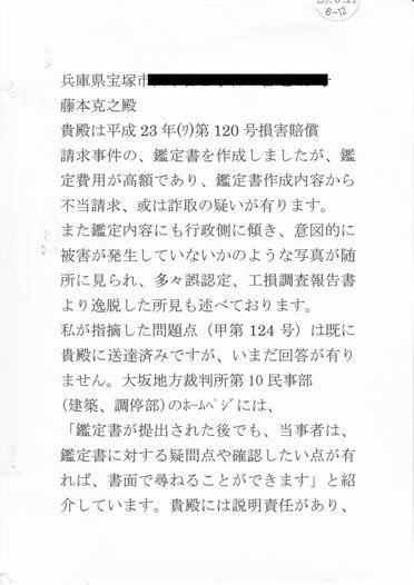 藤本氏内容証明-1