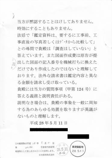 藤本氏内容証明-2