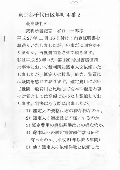 谷口氏への内容証明-2
