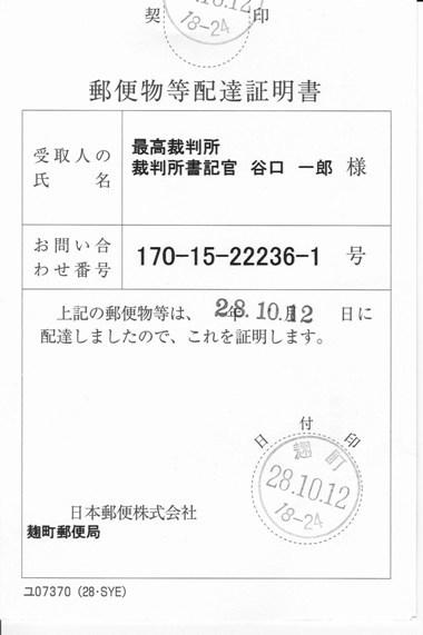 谷口氏への送達証明-2