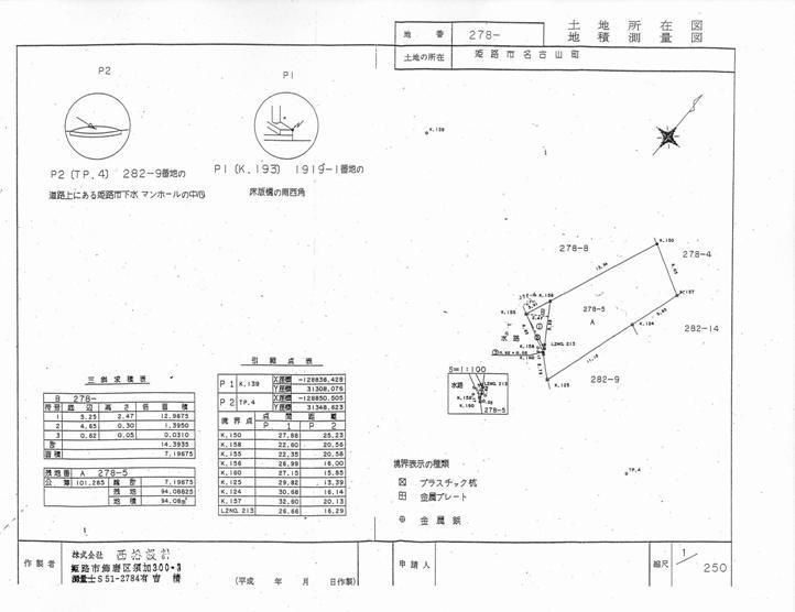 地積測量図、河川課から受け取る平成28年11月
