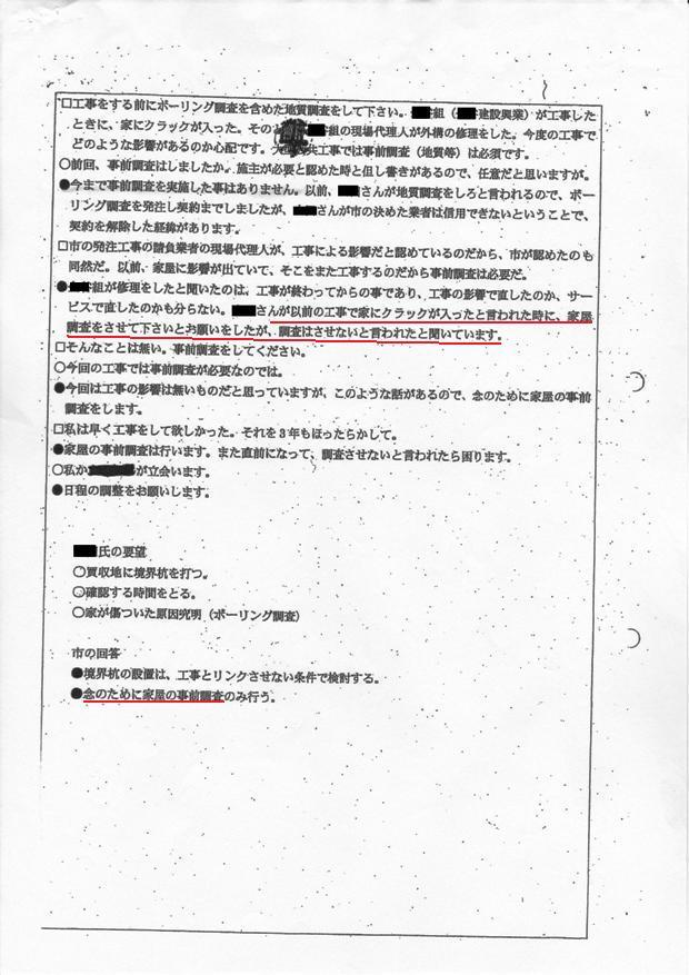 河川課協議内容-2 (2)