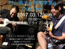 2017-03-12 フライヤー村山義光g 馬場孝喜g @ブライアン酒場