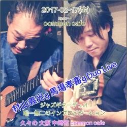 2017-02-17 フライヤー 村山義光g 馬場孝喜g @common cafe