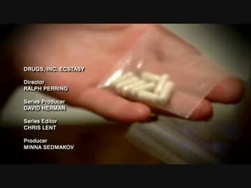 【動画】世界の麻薬産業2 エクスタシー