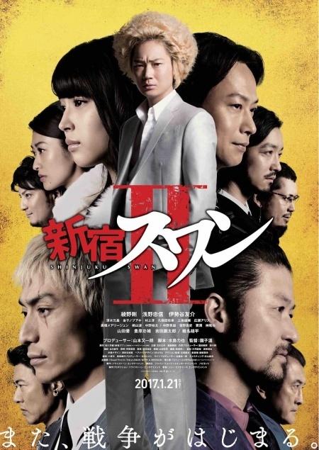 【動画】新宿スワン2
