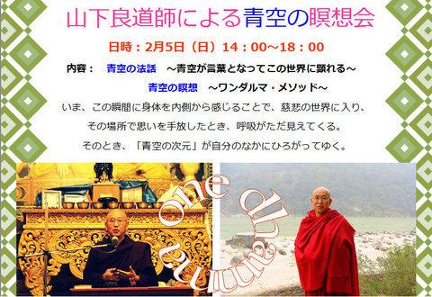 山下先生 座禅瞑想2017