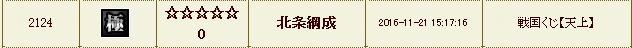 20161122102158戦国くじ履歴 - 戦国IXA