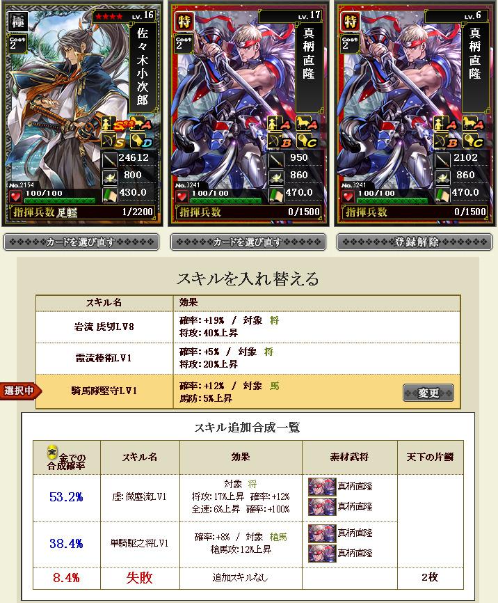 カード合成 - スキル追加合成 - 戦国IXA(3)