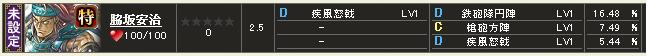 20170201171102スキル追加合成 - 戦国IXA