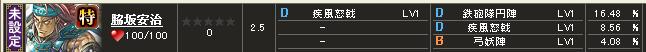 20170201171241スキル追加合成 - 戦国IXA