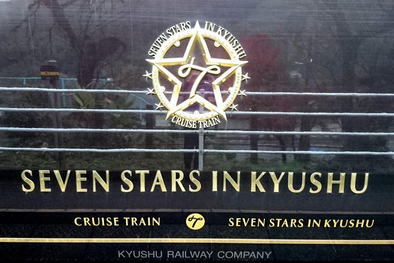 ななつ星 (6)
