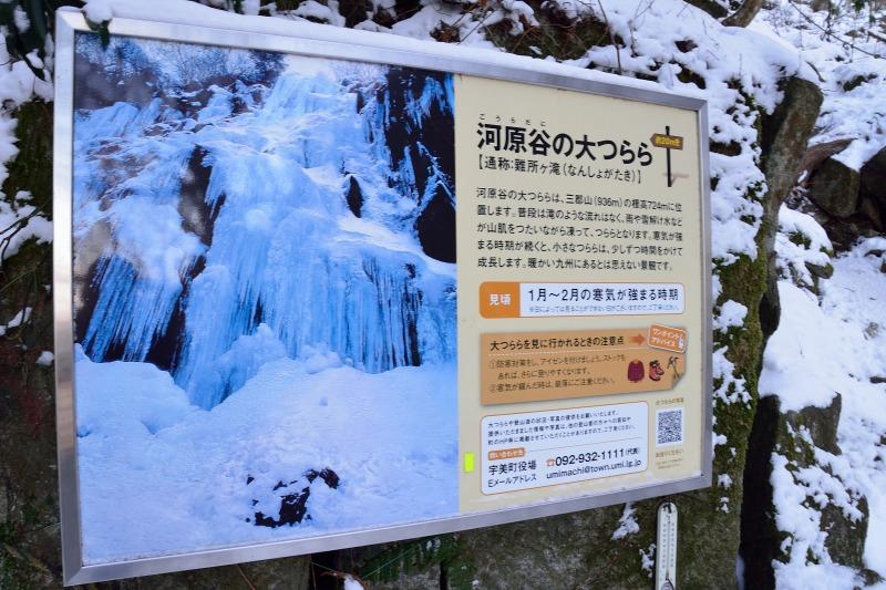 難所ケ滝 (1)