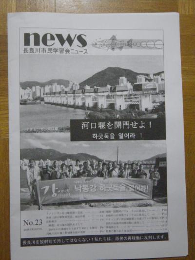 ニュース23号