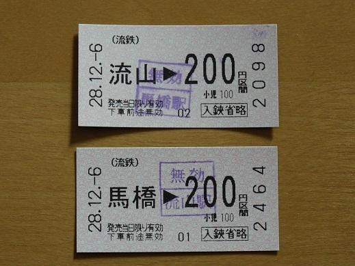 2016_1208_切符-DSC08587