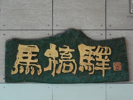DSC08497馬橋駅名