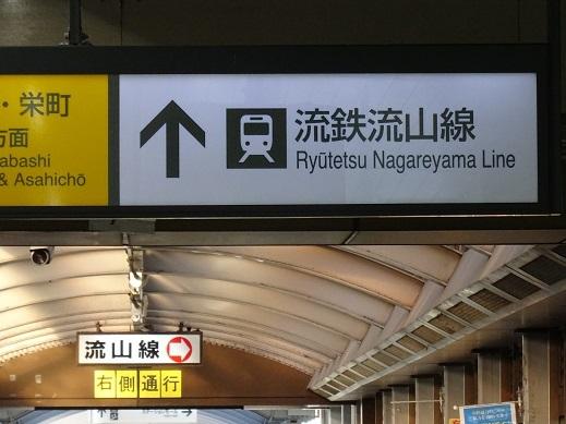 DSC08498馬橋駅通路4