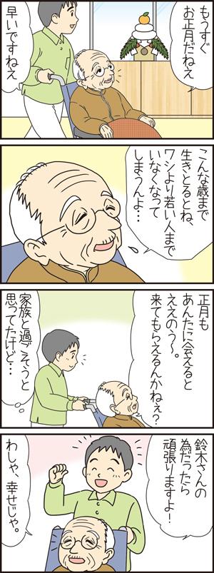 新吉じいちゃん50