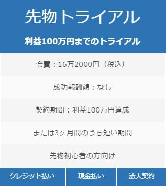 株式情報_2016-11-21_17-0-54_No-00